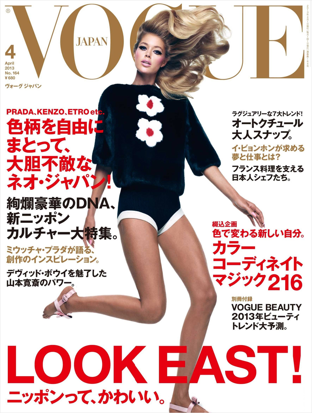 supermodel doutzen kroes grabs yet another vogue cover this time