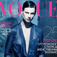 Saskia-de-Brauw-Vogue-Russia