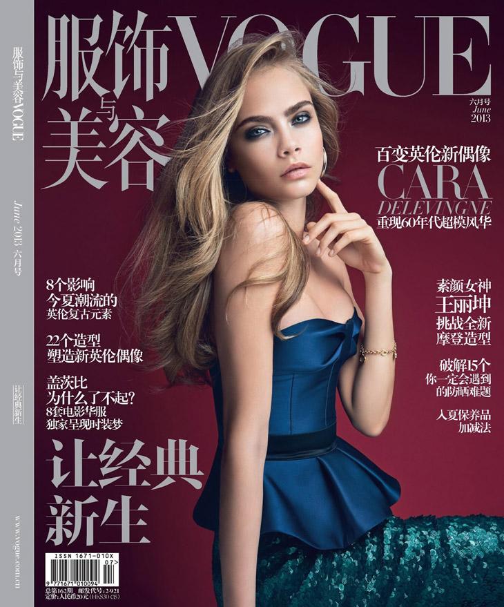 Vogue China: Cara Delevingne For Vogue China June 2013