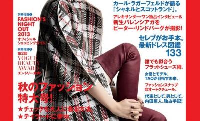 Tao-Okamoto--Vogue-Japan