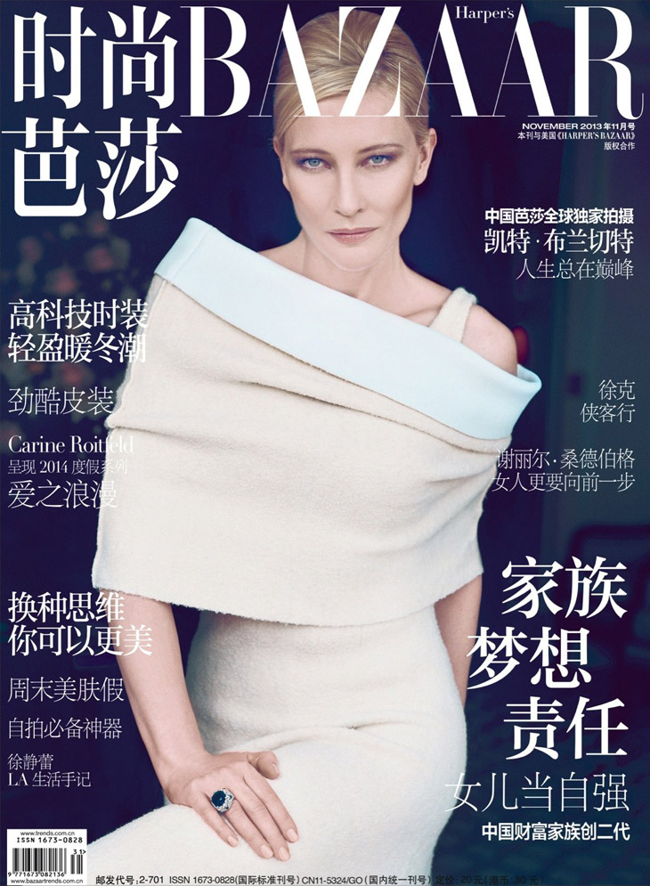 Cate Blanchett For Harper S Bazaar China By Koray Birand