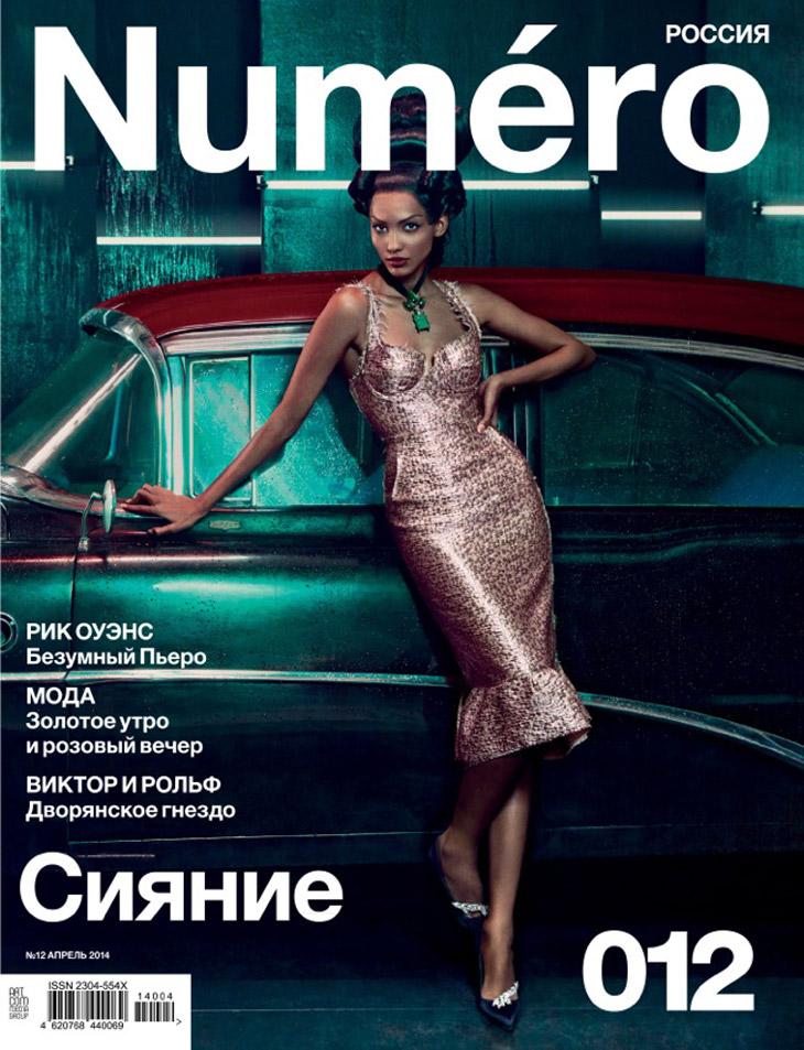 http://www.designscene.net/wp-content/uploads/2014/03/Cora-Emmanuel-Numero-Russia-Francesco-Carrozzini-01.jpg