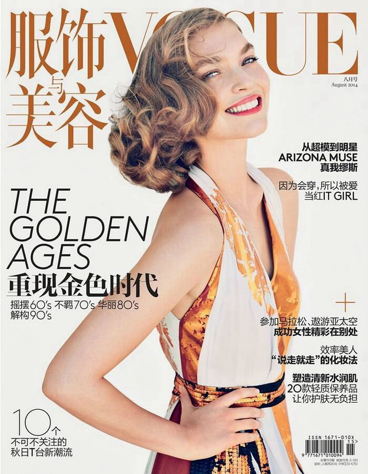 Vogue China Patrick Demarchelier