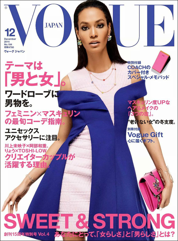 Joan-Smalls-for-VOGUE-Japan-by-Giampaolo-Sgura-01